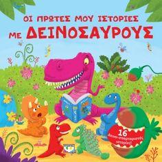 Οι πρώτες μου ιστορίες με δεινόσαυρους Dinosaur Land, Dinosaur Stuffed Animal, Dinosaurs, Prehistoric World, T Rex, Book Format, Books To Read, Kids, Meet