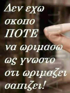 New Quotes, Wisdom Quotes, Life Quotes, Inspirational Quotes, Greek Quotes, Hilarious, Funny, True Words, Sentences