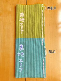 Drawstring lining with one piece of cloth! ☆ How to make ☆: moro handmade- 1枚布で裏地付き巾着!☆作り方☆ : moroのハンドメイド Drawstring lining with one piece of cloth! ☆ How to make ☆: moro handmade - Handmade Bags, Needlework, Diy And Crafts, One Piece, Purses, Sewing, Knitting, How To Make, Blog
