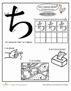 hiragana alphabet language fun japanisch lernen japanische schriftzeichen japan. Black Bedroom Furniture Sets. Home Design Ideas