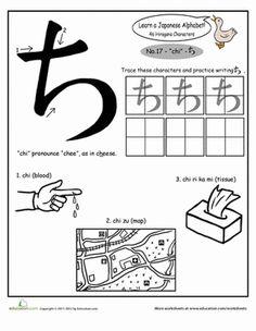 Worksheets Kindergarten Japanese Language Worksheet Printable alphabet foreign languages and worksheets on pinterest kindergarten phonics japanese language hiragana alphabet