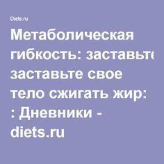 Метаболическая гибкость: заставьте свое тело сжигать жир: : Дневники - diets.ru