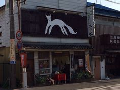 Kasama, Ibaraki Japan.  二ツ木 笠間市笠間1343  明治33年創業