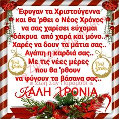 Greek Quotes, Christmas And New Year, Good Morning, Festive, Christmas Ornaments, Holiday Decor, Buen Dia, Bonjour, Christmas Jewelry