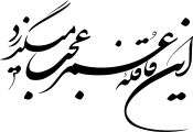 """Shekasteh or Shekasteh Nastaʿlīq (Persian: شکسته‌نستعلیق‎‎; literally ""broken Nastaʿlīq"") style is a successor of Nastaʿlīq. Farsi Tattoo, Calligraphy Tattoo, Persian Calligraphy, Caligraphy, Persian Alphabet, Persian Tattoo, Persian Poetry, Persian Quotes, Text Pictures"