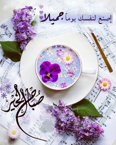 Good Morning Arabic, Good Morning Quotes, Good Morning Images Flowers, Islamic Images, Beautiful Morning, Romantic Love Quotes, Positive Thoughts, Art Lessons, Photos