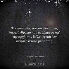 Qoutes, Life Quotes, True Feelings, Greek Quotes, Lyrics, Mindfulness, Inspirational Quotes, Beautiful, Love