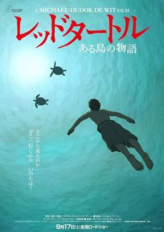 La Tortue Rouge (Red Turtle) by Michael Dudok de Wit. #Cannes2016 Un Certain Regard. Poster.