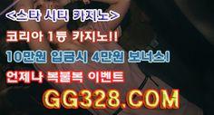 라이브카지노 ☆ GG328.COM ☆ 온라인카지노: 강원랜드 블랙잭 ☆ GG328.COM ☆ 강원랜드 블랙잭