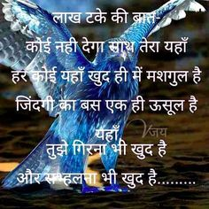 Laakh Take ki Baat Best Love Quotes, Change Quotes, Motivational Picture Quotes, Inspirational Quotes, Reality Quotes, Life Quotes, Hindi Qoutes, Indian Quotes, Morning Greetings Quotes