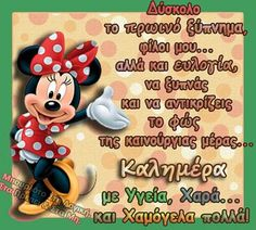 Kalimera Good Morning, Minnie Mouse, Disney Characters, Sink Tops, Buen Dia, Bonjour, Good Morning Wishes