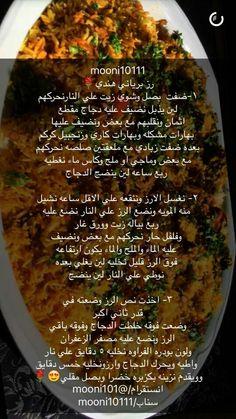 رز برياني هندي Food Receipes Cookout Food Cooking Recipes Desserts
