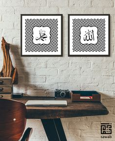 Allah Muhammad Classy, Islamic Print, Calligraphy, Set of 2 Printables - Instant Download - Modern Islamic Design - Contemporary Wall Art