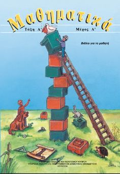 Διασκεδαστικά Μαθηματικά: ▪ Α Δημοτικού - Βιβλίο του μαθητή
