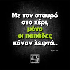 . English Quotes, Minions, Funny Stuff, Greek, Movie Posters, Funny Shit, Film Poster, English Quotations, Greek Language