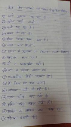 Hindi grammar worksheet on KRIYA-1