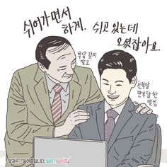"""South Korean office culture is overbearing. Many bosses act like generals. Artist Yang Kyung-soo lets workers say what's really on their mind in his cartoon """"Yakchjkii. Words For Girlfriend, Medicine Humor, Korean Illustration, Study Quotes, Office Humor, Life Words, Illustrations And Posters, Word Art, Webtoon"""