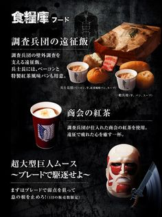 """Universal Studios Japan will serve """"Survey Corps' expeditionary rations"""" with bacon, a potato, black tea-flavored bread, and soup (for leaders) or just a potato, bread, and soup (general issue for regular soldiers). Also available are company black tea and colossal Titan mousse, complete with a blade."""