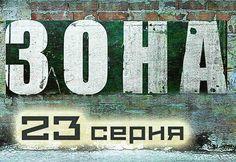 Зона 23 серия (1-50 серия) - криминальный сериал HD
