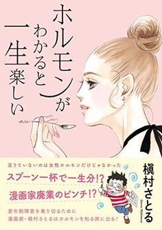 ホルモンがわかると一生楽しい Thing 1, Book Lists, Cover Design, Book Worms, Anti Aging, Novels, Self, Knowledge, Skin Care