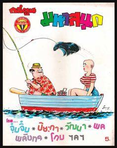 การ์ตูน มหาสนุก ปีที่ 3 ฉบับที่ 32 ประจำเดือน พฤศจิกายน 2521 This photo and stack of good Thailand Info @ http://islandinfokohsamui.com/