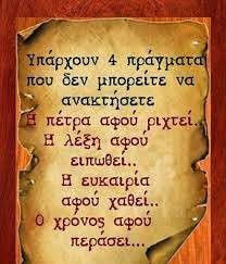 Σοφα λογια Advice Quotes, Wise Quotes, Book Quotes, Words Quotes, Inspirational Quotes, Wisdom Sayings, Big Words, Cool Words, Funny Greek Quotes