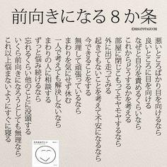 前向きになるための8か条 | 女性のホンネ川柳 オフィシャルブログ「キミのままでいい」Powered by Ameba Wise Quotes, Famous Quotes, Words Quotes, Inspirational Quotes, Sayings, Qoutes, Think Poster, Japanese Quotes, Skirt Mini