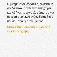 Γι αυτους που δεν...ξεχνούν λοιπον !Μνημες ελαστικές σαν λάστιχα ...υπέροχη Μαρω Βαμβουνακη #νυχτερινες #ευαισθησιες Ονειρα Γλυκα