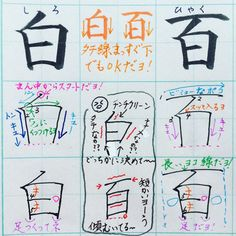 小1で習う漢字 「白・百」 下キュン、下ストンの形は文章に合わせて変えてもいいね。 擬音語オンパレードでごめんなさい(´・_・`) 参考までに(ᵔᴥᵔ) ペンの持ち方もちょっと気をつけてみてね✏️ ✳︎✳︎✳︎ #漢字 #筆ペン #ペン字 #毛筆 #硬筆 #書写 #書道 #実務書道 #小学校1年生 #筆順 #白 #百 #calligraphy class #Japanese calligraphy