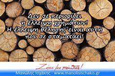 Greek Quotes, Texture, Crafts, Surface Finish, Manualidades, Handmade Crafts, Craft, Arts And Crafts, Artesanato