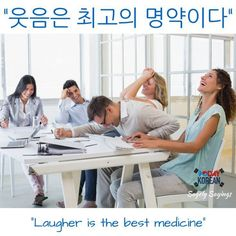 """#Korean proverb: """"웃음은 최고의 명약이다"""" = """"Laughter is the best medicine."""" Repin if you agree ^^ #90DayKorean #LearnKorean #KoreanProverbs #Laughter"""