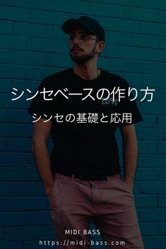 Bass, Music, Mens Tops, T Shirt, Musica, Supreme T Shirt, Musik, Tee Shirt, Muziek