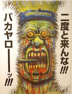 "Presenting Man☆Gatarou's First Exhibition: ""Downright Heresy! Pop Culture, Presents, Stamp, Japanese, Comics, Retro, Anime, Blog, Graphics"