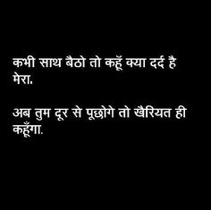 Aashish Jaiswal (आशीष जायसवाल) Quora is part of Gulzar quotes - Friendship Quotes In Hindi, Hindi Quotes On Life, Poetry Quotes, Hindi Quotes Images, Hindi Words, Jason Mraz, The Words, People Quotes, True Quotes