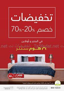 عروض وتخفيضات هوم سنتر Home Centre من 20 حتى 70 Home Home Decor Furniture