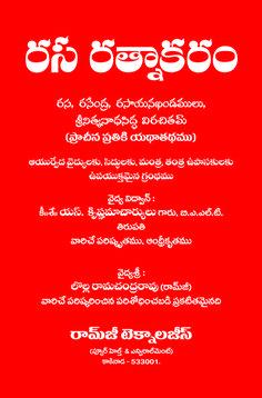 రస రత్నాకరం | Rasa Ratnakaram Free Novels, Free Pdf Books, Ayurveda Books, Astrology Books, Good Health Tips, Books To Read Online, Ashtanga Yoga, I Am Awesome, Language