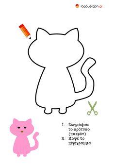 Μαθαίνω να κόβω με το ψαλίδι τη γάτα (απλό πρότυπο – στένσιλ)