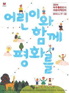 2014파주출판도시 어린이책잔치 포스터 - (클릭시 큰 이미지 보기)