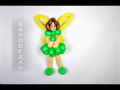 Фея / Fairy of balloons Twisting Ballon Crafts, Princess Balloons, Balloon Flowers, Girl Decor, Princess Party, Projects To Try, Christmas Ornaments, Holiday Decor, Birthday