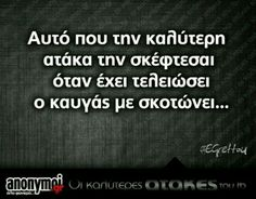 Funny Greek Quotes, Sarcastic Quotes, Puns, Sarcasm, Jokes, Humor, Sayings, Statues, Lol