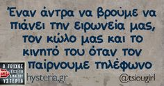 Funny Slogans, Stupid Funny Memes, Funny Quotes, Life Quotes, Funny Shit, Funny Phrases, Funny Stuff, Greek Memes, Funny Greek