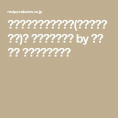 台湾の屋台ご飯『魯肉飯(ルーローファン)』 レシピ・作り方 by ★☆ ひで ☆★ 楽天レシピ