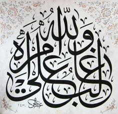 "© Abdullah Aydemir - Levha - Ayet-i Kerime . ""Allah, işinde galiptir… (Yusuf Sûresi, 21.ayetten)"" Arabic Calligraphy Art, Arabic Art, Teaching Art, Arabesque, Stone Art, Wood Carving, Celine, Masters, Allah"