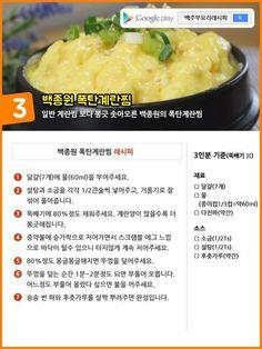 백종원 레시피들! : 네이버 블로그 Cooking Photos, Cooking Tips, Cooking Recipes, Food Menu, A Food, Survival Food, Korean Food, Recipe Collection, Orange Crush