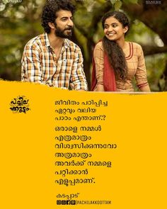 New Quotes, Inspirational Quotes, Malayalam Quotes, Inspire Quotes, Reality Quotes, Movie Posters, Movies, Collection, Instagram