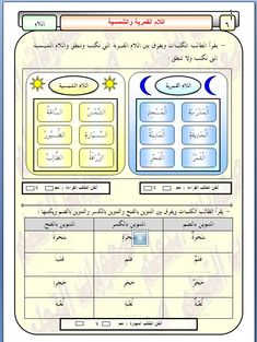 Learn Arabic Online, Arabic Alphabet For Kids, Arabic Lessons, Hidden Pictures, Arabic Language, Learning Arabic, Teaching Activities, Worksheets, Classroom