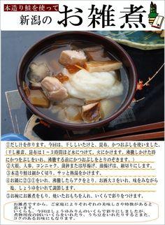 鮭のお雑煮