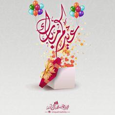 كل عام وأنتم بخير . HAPPY EID ————— #عيد #عيد_سعيد #عيدكم_مبارك #عيد_الاضحى #عيد_الحج #يوم_عرفة #اسلاميات #المصمم #تصميم#تصاميم #تصميمي #تصاميم_اسلامية #عيد_مبارك #عيد_الأضحى #الحج #كل_عام_وأنتم_بخير #eid #eidmubarak #eid2015 #eidmubarak2015 #eiduladha #eid_mubarak #happy_eid