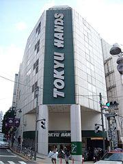 渋谷店 Tokyu Hands Shibuya