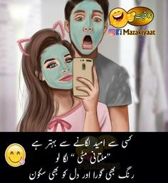 Haha Funny Cartoon Memes, Wife Jokes, Very Funny Memes, Funny School Jokes, Funny Puns, Funny Facts, Funny Positive Quotes, Funny Quotes In Urdu, Urdu Funny Poetry